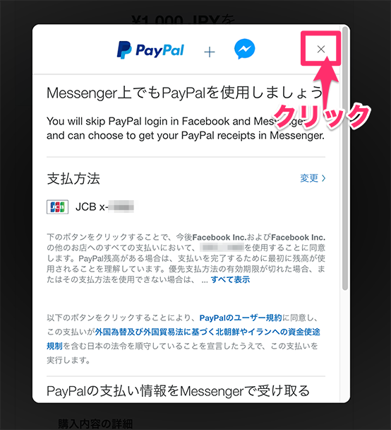 キャプチャー、FaceBoo連携画面