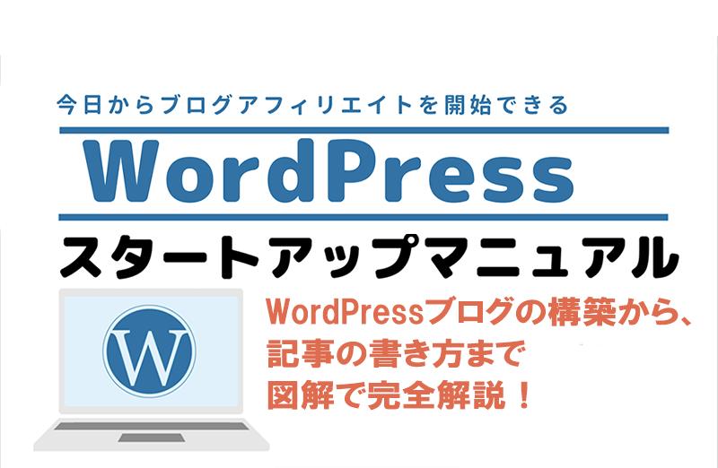 画像、WordPressスタートアップ、アイキャッチ