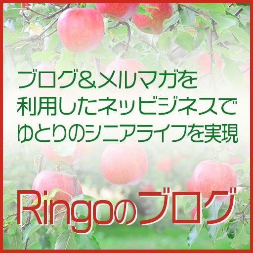 画像、りんごのメインブログ