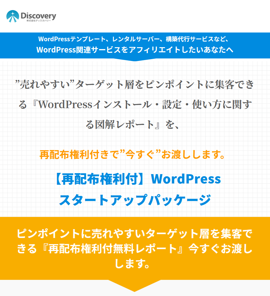 画像、WordPressスタートアップ