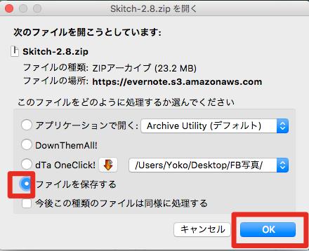 キャプチャー、ファイル保存の選択画面