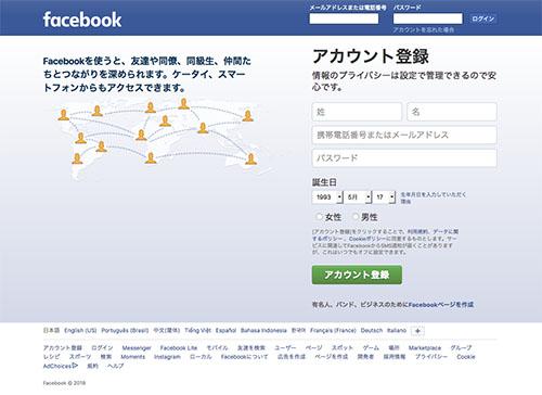 キャプチャー、FBログイン画面