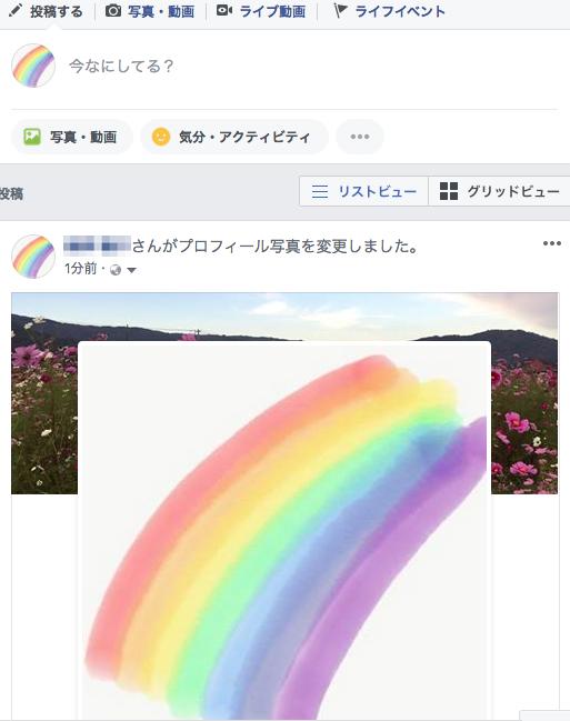 キャプチャー虹のイラスト