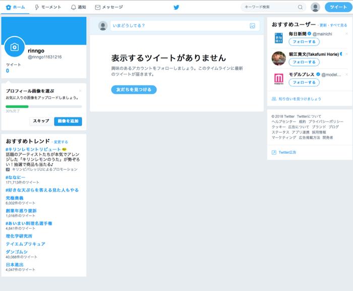 キャプチャー、ツイッターホーム、日本語