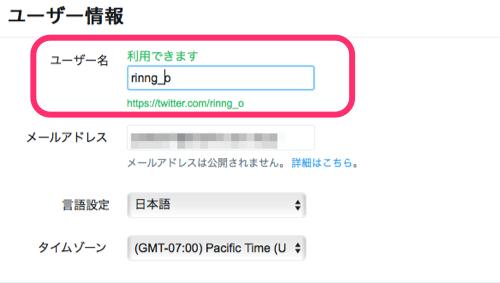 キャプチャー、ユーザー名登録