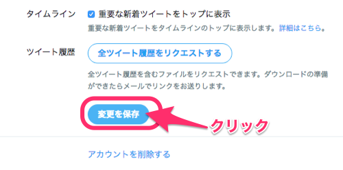 キャプチャー、ユーザー名変更保存