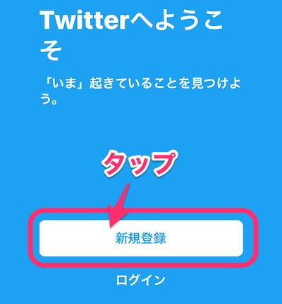 キャプチャー、Twitter登録