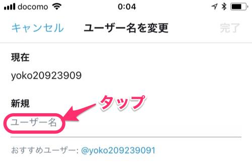 キャプチャー、ユーザー名変更