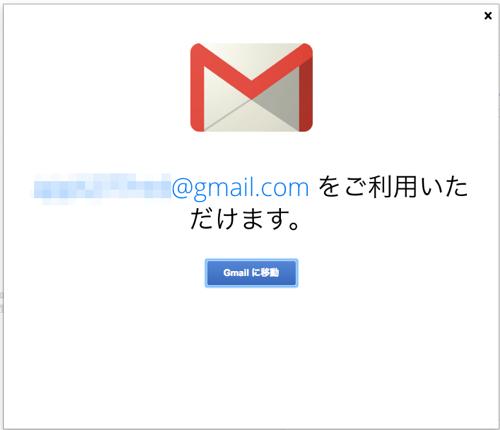 キャプチャー、メール利用画面