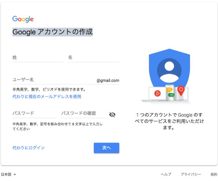 キャプチャー、グーグルアカウント作成画面