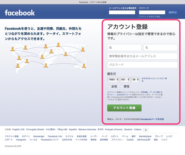キャプチャー、FB登録画面