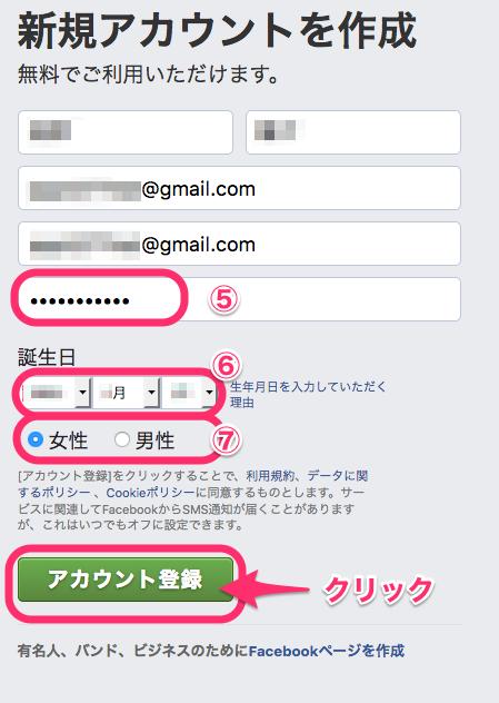 キャプチャー、FBアカウント登録画面