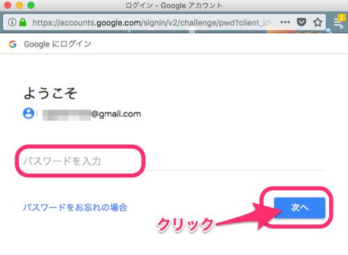 キャプチャー、Gmailパスワード