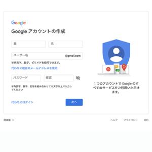 キャプチャー、グーグルアカウント作成