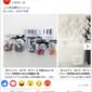 Facebook基本の使い方「投稿,いいね,コメント,シェア」とバックアップ