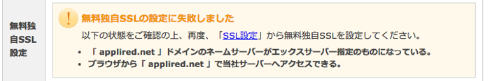 キャプチャー,SSL設定失敗