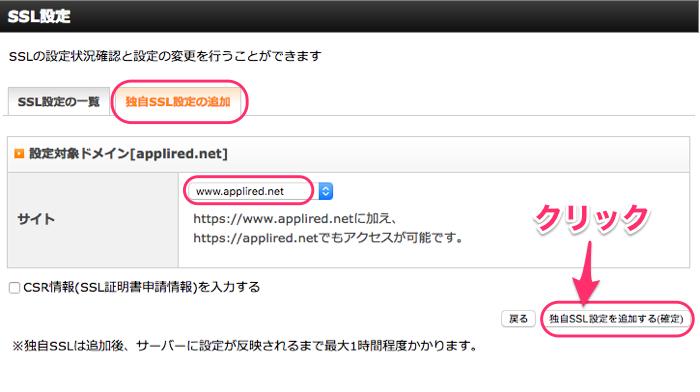 キャプチャー、SSL追加