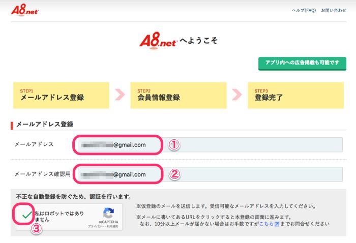 キャプチャー、A8.net申し込み1
