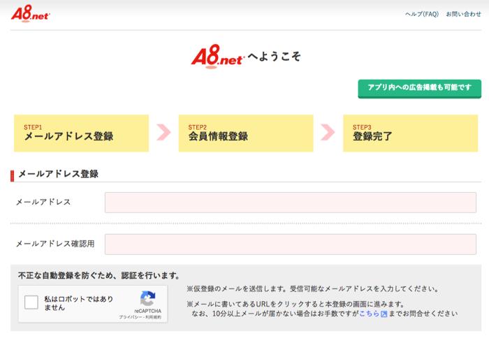 キャプチャー、A8.netにようこその画面