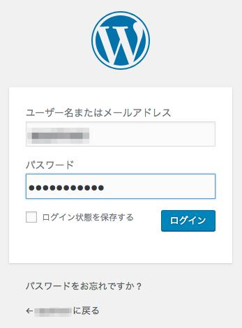 キャプチャー、ワードプレスログイン画面