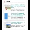 人気記事のカスタマイズ