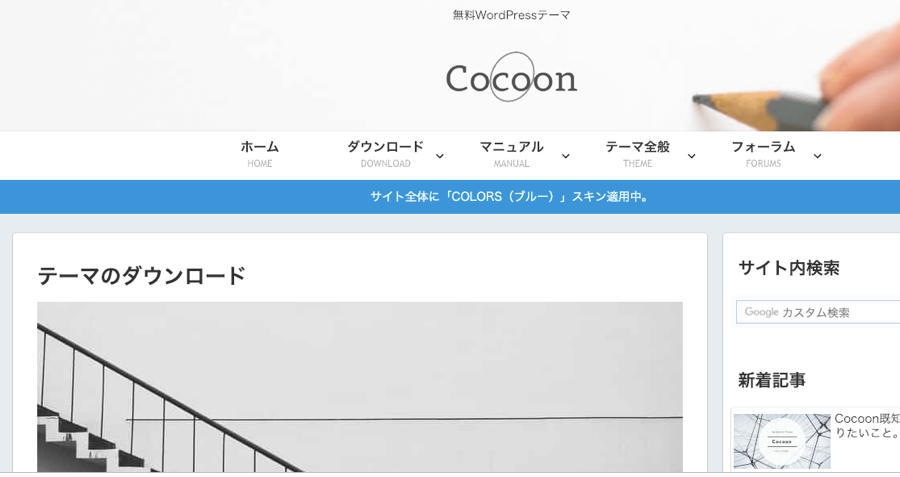 キャプチャー。cocoonのダウンロードサイト