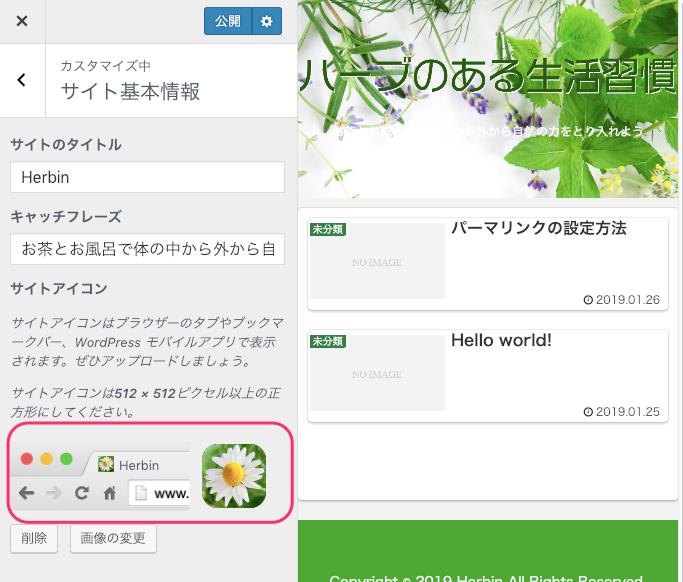 キャプチャー、サイトアイコン設定画面
