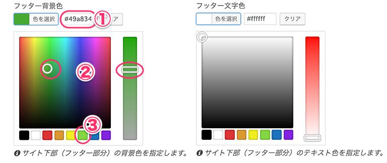 キャプチャー、色指定の画面