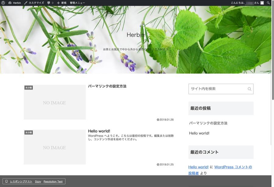キャプチャー、ヘッダー画像を設定したブログ表示