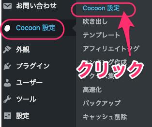 キャプチャー、Cocoon設定