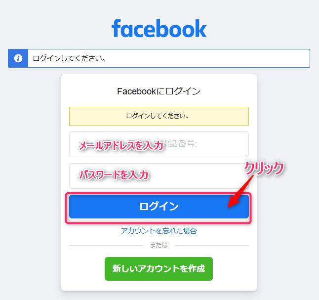 キャプチャー、FaceBookのログイン画面