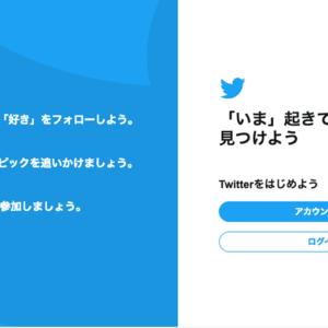 Twitter、トップ画面
