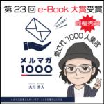 メルマガ1000受賞用