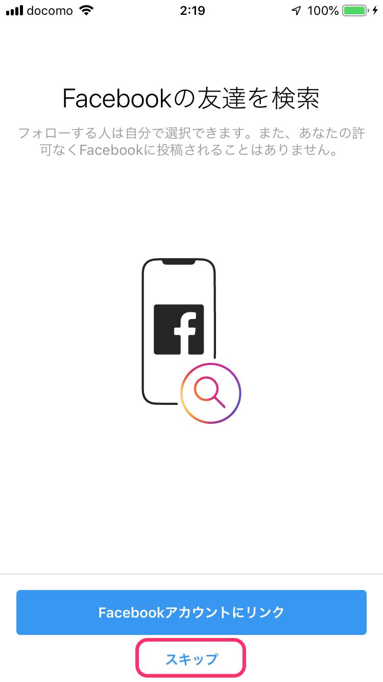 キャプチャー、FB検索
