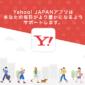 Yahoo!JAPANへ登録しよう、YahooIDの作成方法(スマフォ版&PC版)を丁寧に解説[初心者&シニア向け]