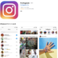 Instagram( インスタグラム)を始めよう![初心者&シニア向け]に優しく解説、アカウント作成と初期設定
