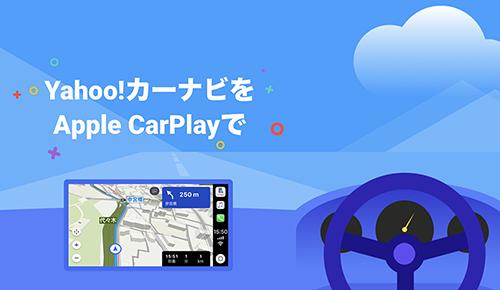 画像、Yahooカーナビとアップルカープレイ