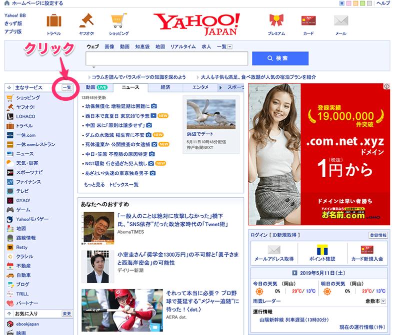 キャプチャー、Yahoo!ホームページ