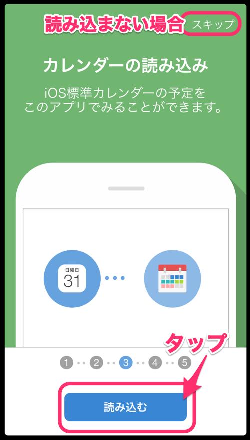 キャプチャー、iOSカレンダー