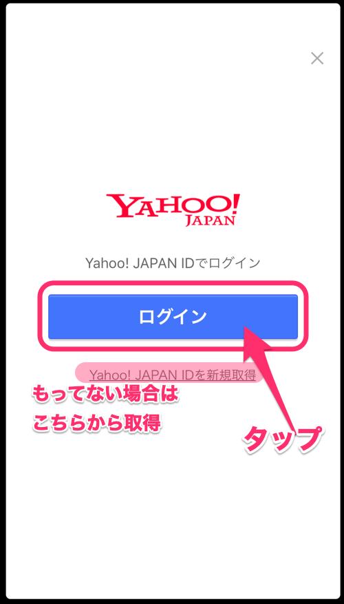 キャプチャー、Yahoo!ログイン
