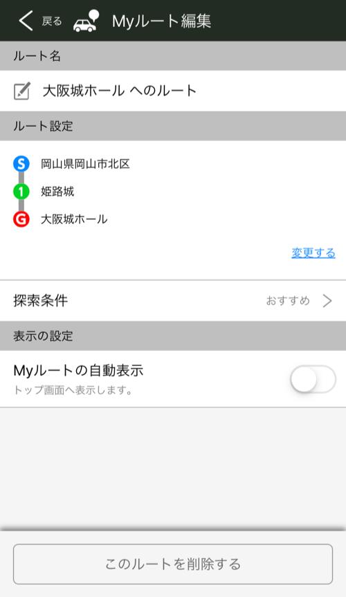 キャプチャー、マイルート編集