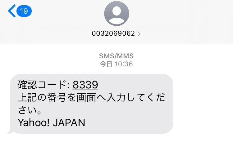 キャプチャー、SMS認証ID