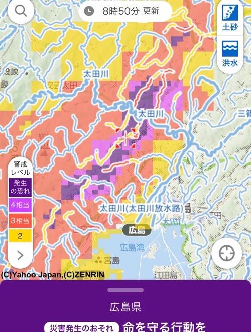 キャプチャー、表示の例、広島市の警戒レベル上昇の表示