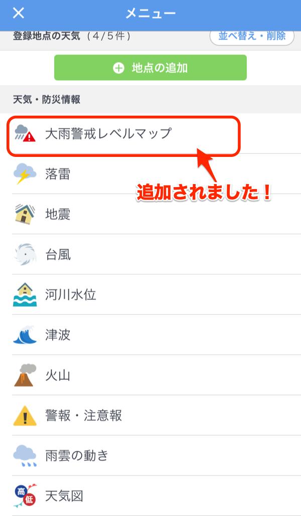 画像、警報レベルのマップ