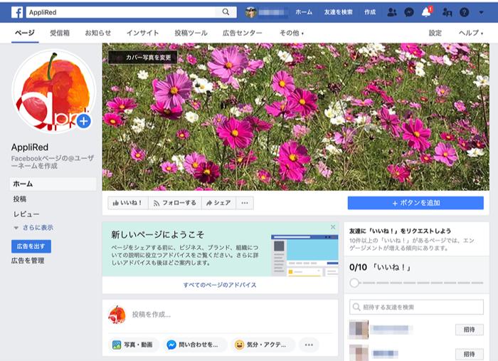 キャプチャー、Facebookのホームページ
