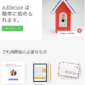 Googleアドセンス(AdSense )の登録申請(審査通過)方法を[初心者向け]に解説