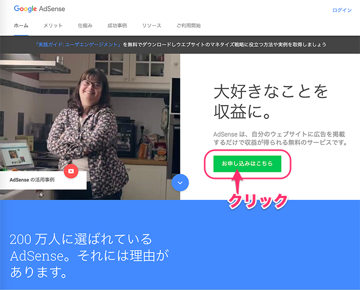 グーグルアドセンス申し込みページ