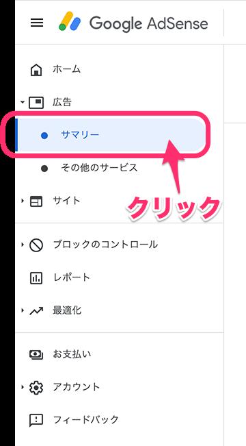キャプチャー、グーグルアドセンスTopページ