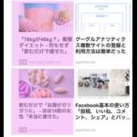 画像、関連広告