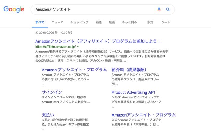 キャプチャー、検索画面